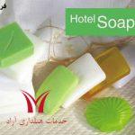 فروش صابون هتلی طراوت