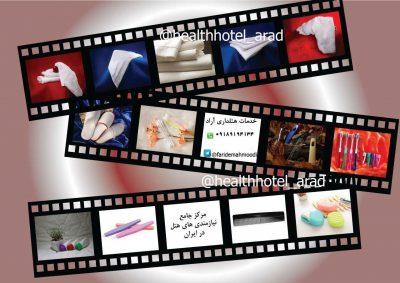 محصولات هتلی ارزان قیمت